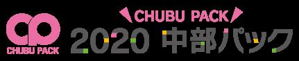 2020 Chubu Pack